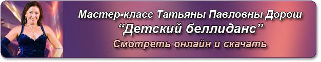 Мастер-класс Татьяны Павловны Дорош Детский беллиданс Смотреть онлайн и скачать